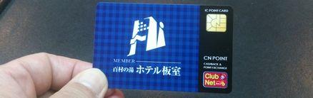 ★「メンバーズカード」CNポイントへチャージ可能★