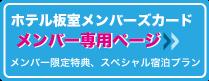 ホテル板室メンバーズカード【メンバー専用ページ】