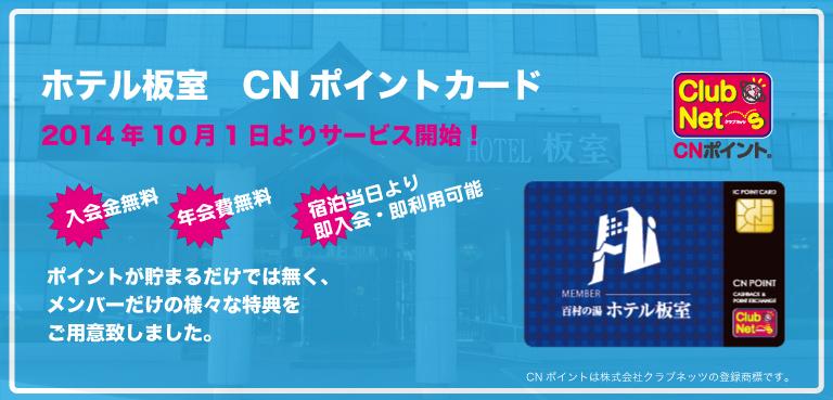 10月1日 CNポイントカードサービス開始!